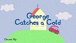 جورج سرما خورده